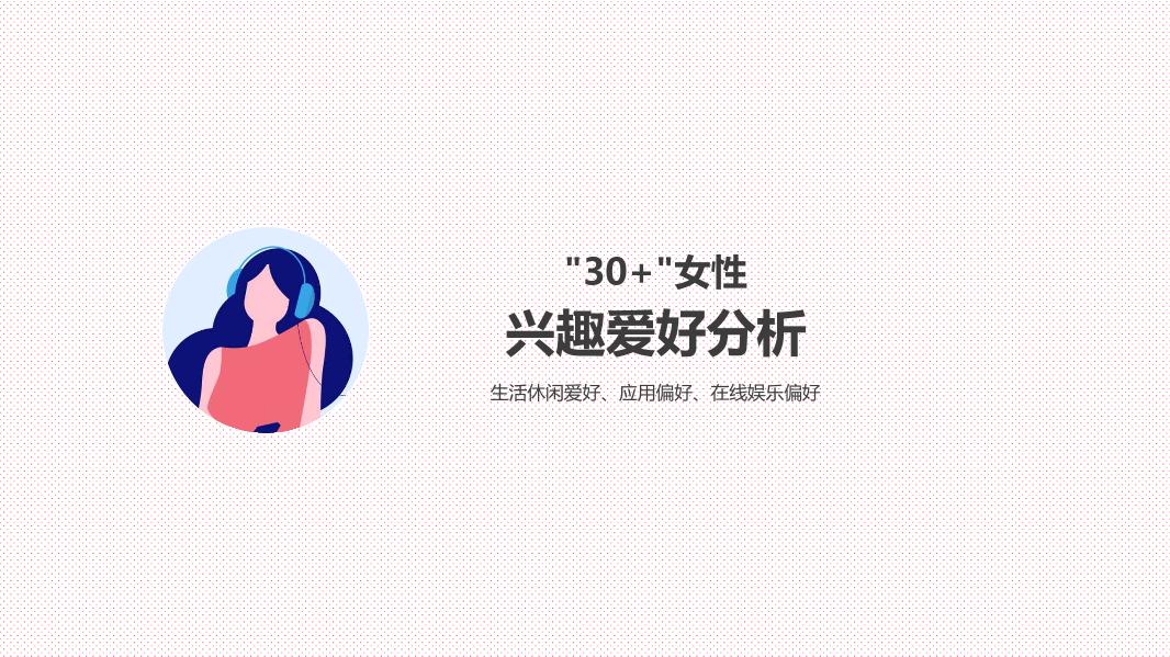 30而已女性洞察报告-终版_1601006531916-25