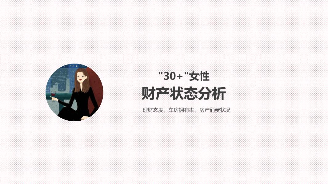 30而已女性洞察报告-终版_1601006531916-30