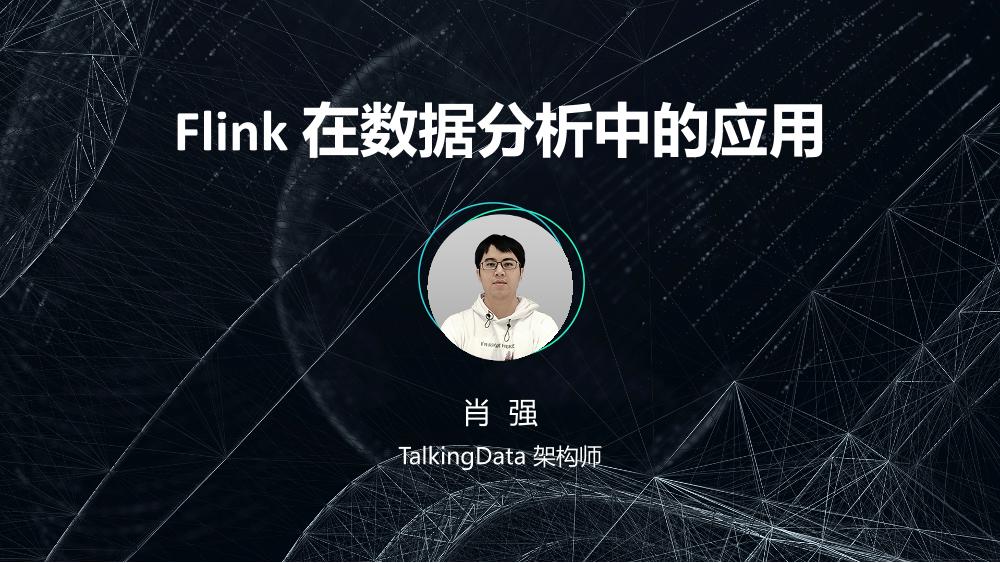 Flink在数据分析中的应用_1575614852367-1