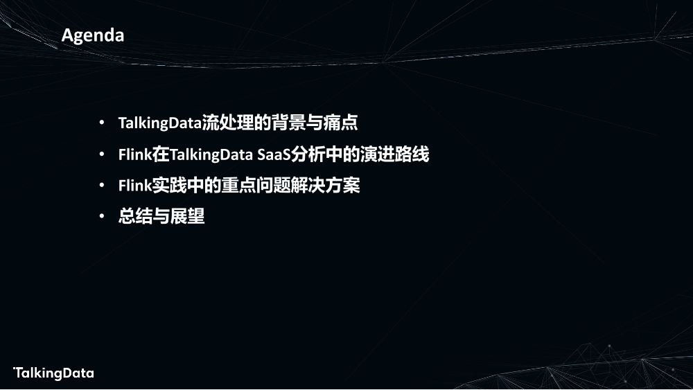 Flink在数据分析中的应用_1575614852367-2