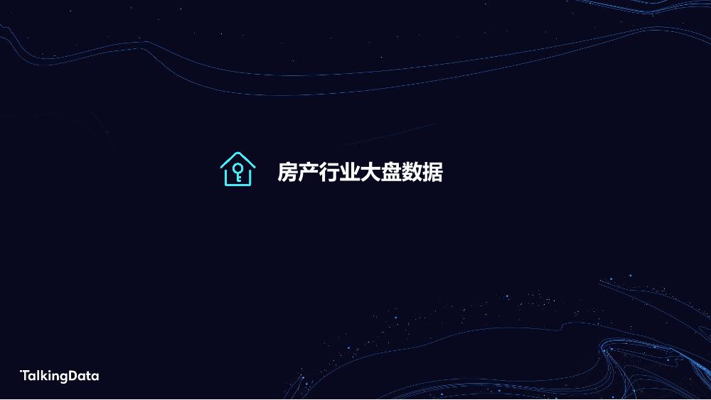 TalkingData房产人群_1578300804490-3
