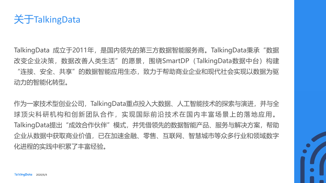 TalkingData移动房产服务报告0_1591236400438-72