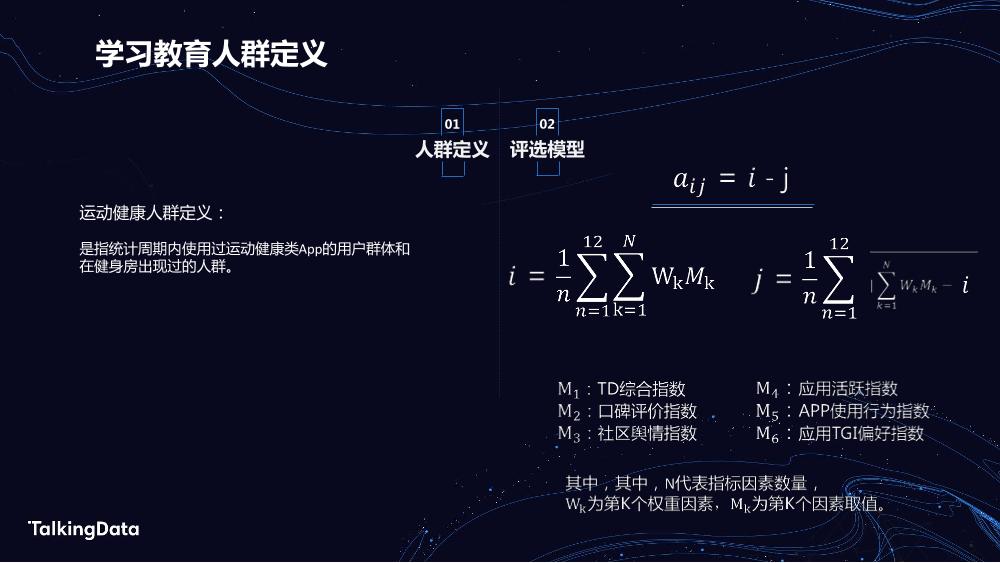 TalkingData运动健康_1578303038657-2