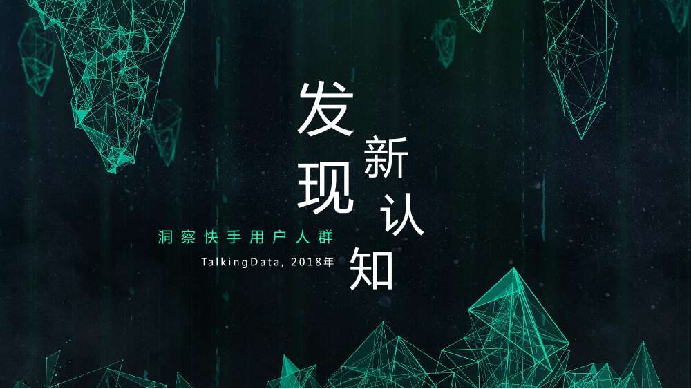 TalkingData-快手用户人群洞察报告_1542006924729-1
