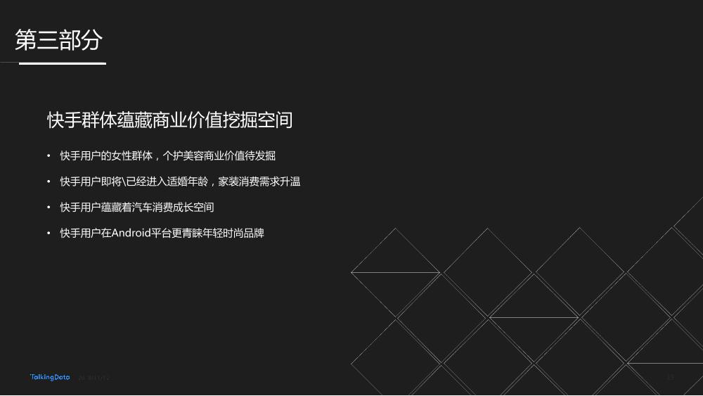 TalkingData-快手用户人群洞察报告_1542006924729-15