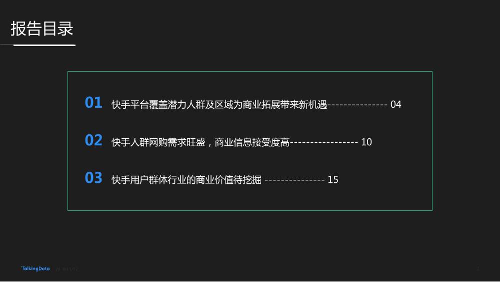 TalkingData-快手用户人群洞察报告_1542006924729-2