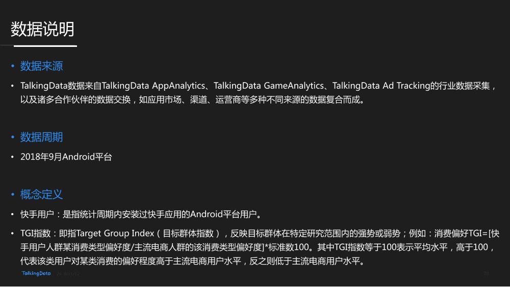 TalkingData-快手用户人群洞察报告_1542006924729-20