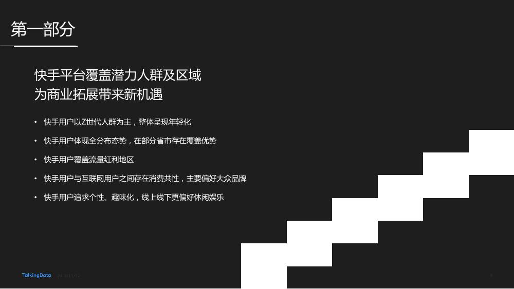 TalkingData-快手用户人群洞察报告_1542006924729-4