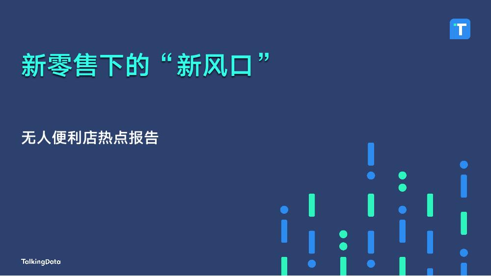 TalkingData-无人便利店热点报告_1510799658383-1