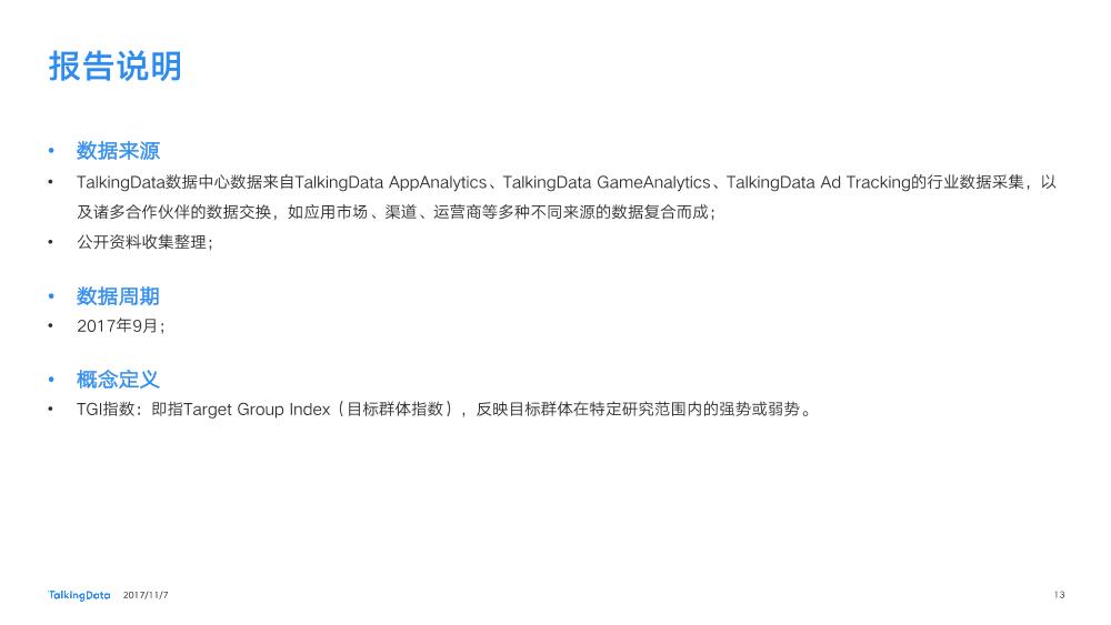TalkingData-无人便利店热点报告_1510799658383-13