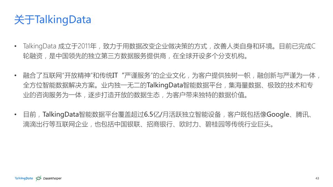 TalkingData-2017年9-10月券商公众号洞察报告_1513066807745-43