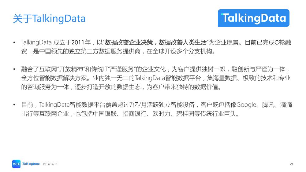 TalkingData-2017OTT内容消费市场回顾_1513565575470-21