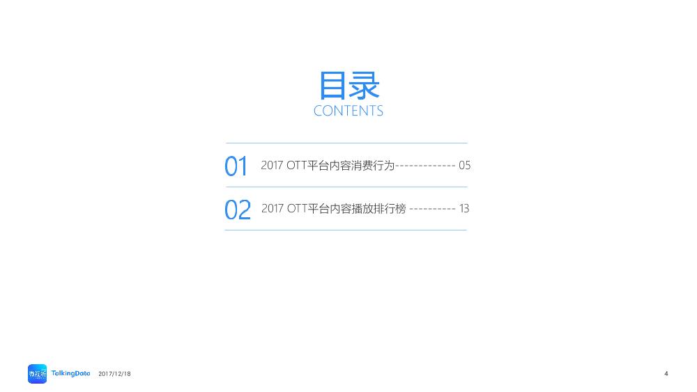 TalkingData-2017OTT内容消费市场回顾_1513565575470-4