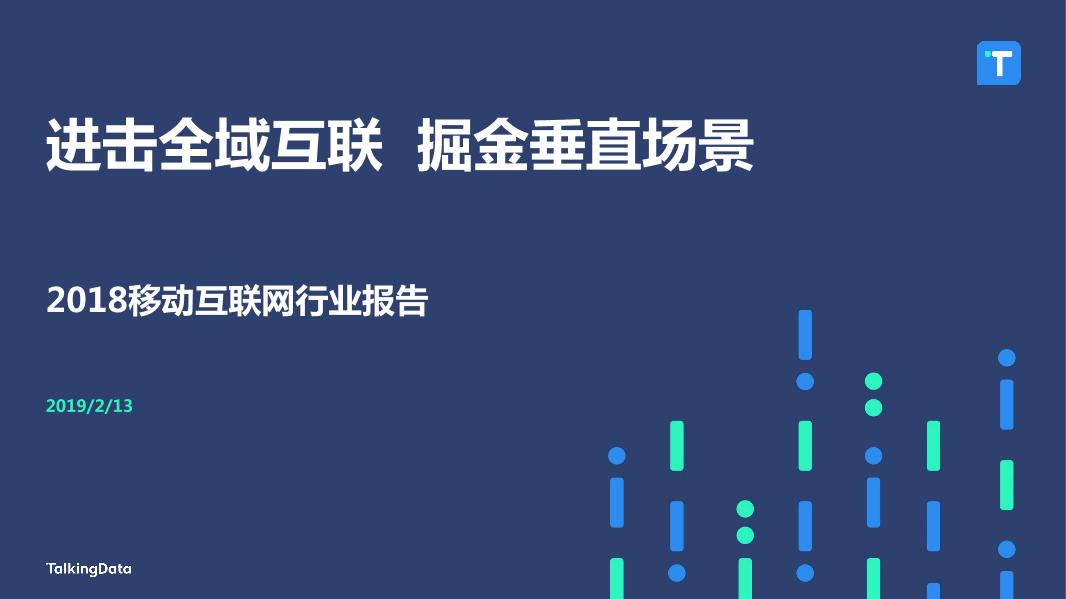 TalkingData-2018年移动互联网行业报告-Final_1550040749061-1