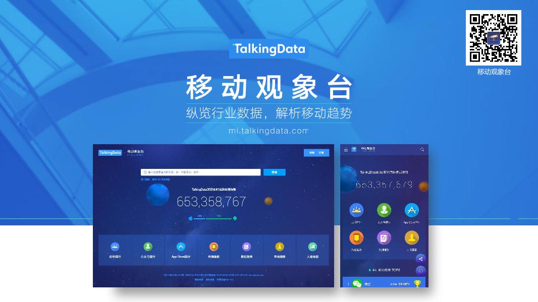 TalkingData-2018年移动互联网行业报告-Final_1550040749061-93