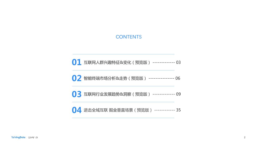 TalkingData-2018年移动行业发展报告-预览版-20190130_1548908199366-2
