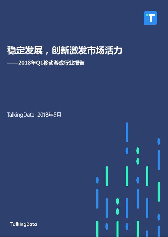 TalkingData-2018年Q1移动游戏行业报告_1527142810114-1