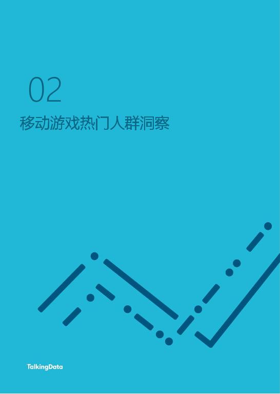 TalkingData-2018年Q1移动游戏行业报告_1527142810114-13