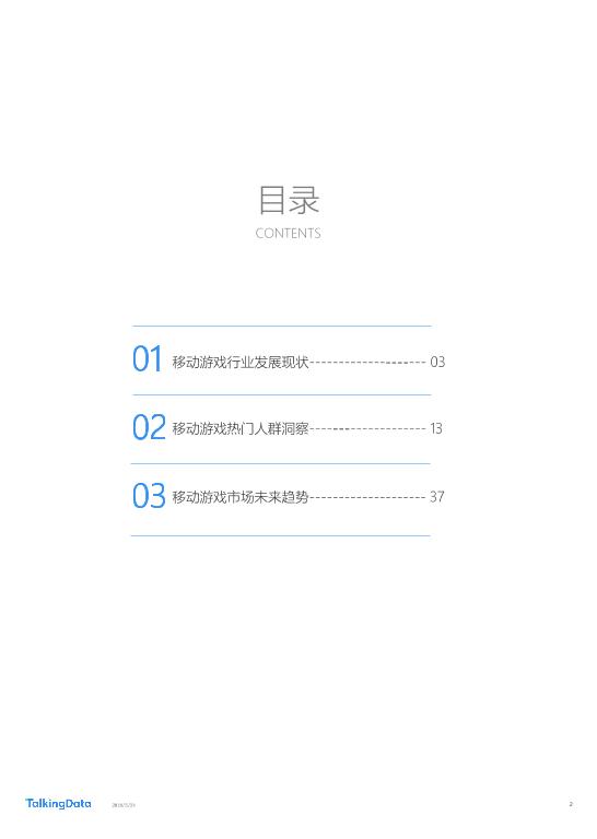 TalkingData-2018年Q1移动游戏行业报告_1527142810114-2