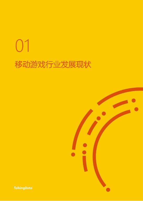 TalkingData-2018年Q1移动游戏行业报告_1527142810114-3