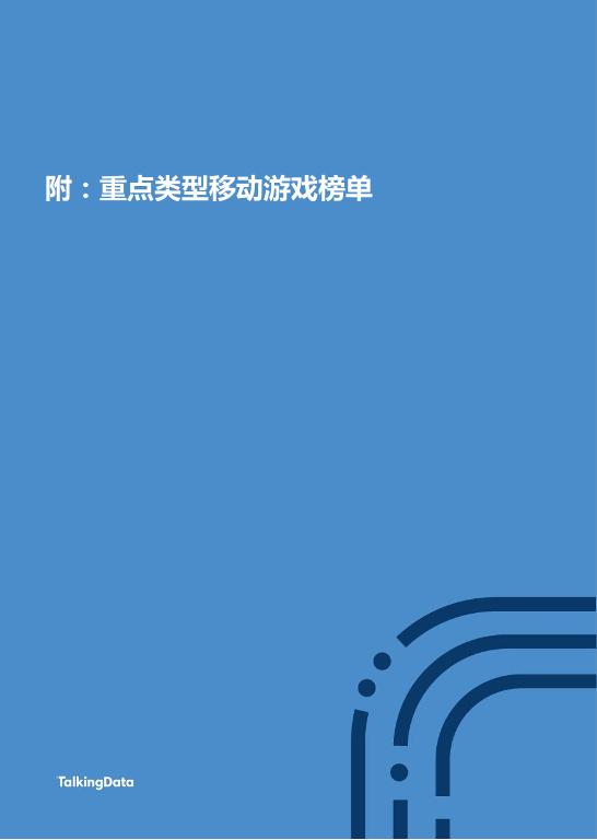TalkingData-2018年Q1移动游戏行业报告_1527142810114-44
