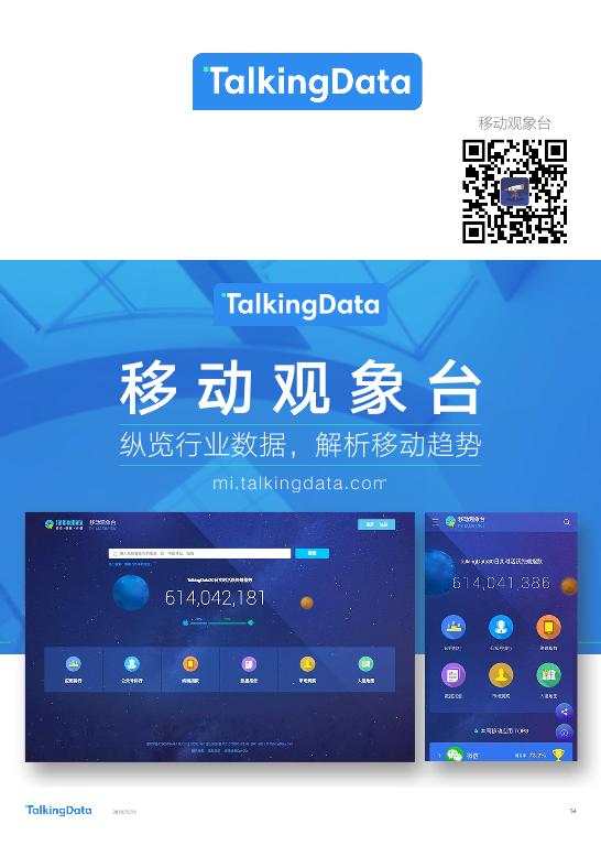 TalkingData-2018年Q1移动游戏行业报告_1527142810114-54