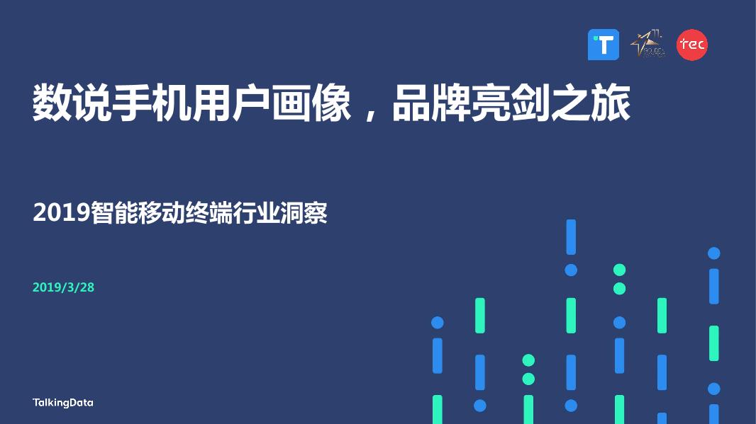 TalkingData-2019智能移动终端行业洞察_1553763480014-1
