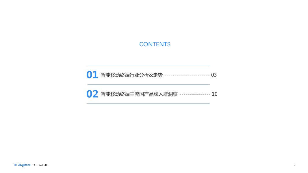 TalkingData-2019智能移动终端行业洞察_1553763480014-2