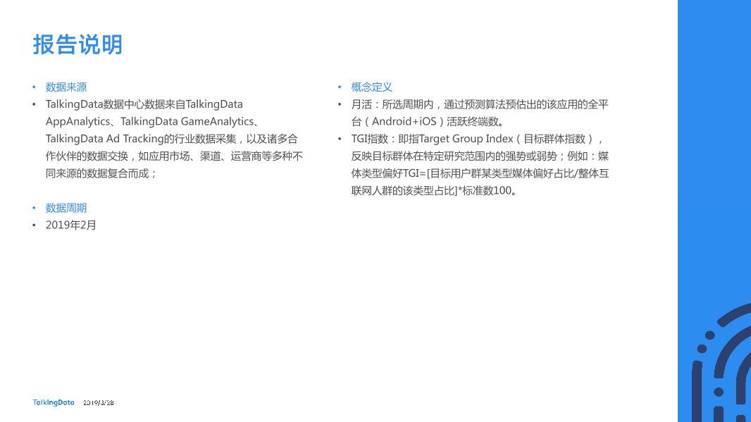 TalkingData-2019智能移动终端行业洞察_1553763480014-74