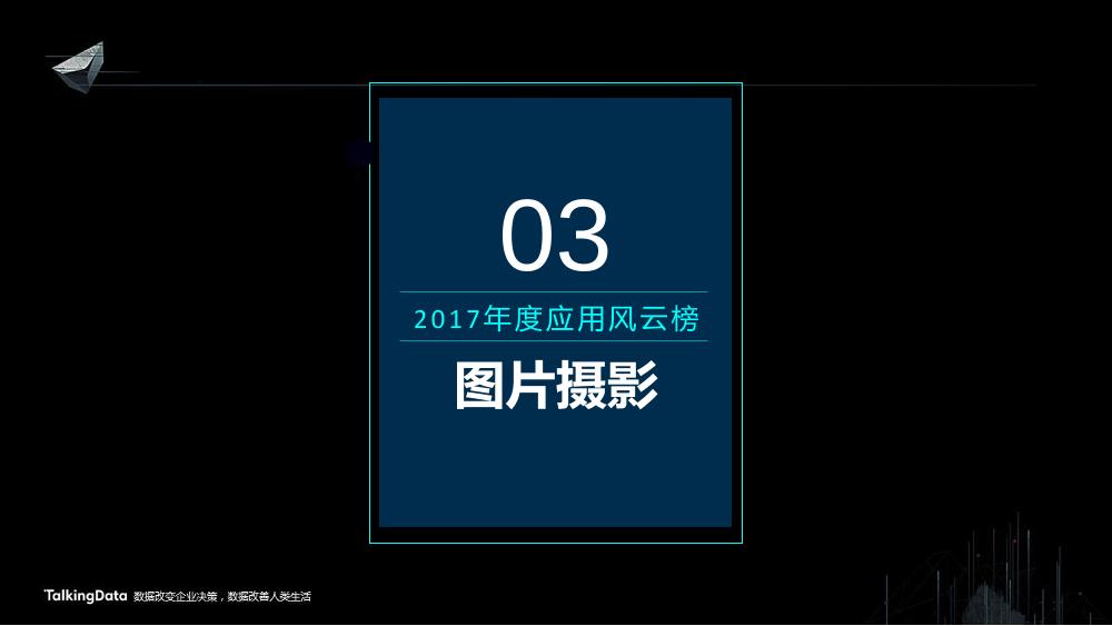 /TalkingData2017年度应用风云榜-12