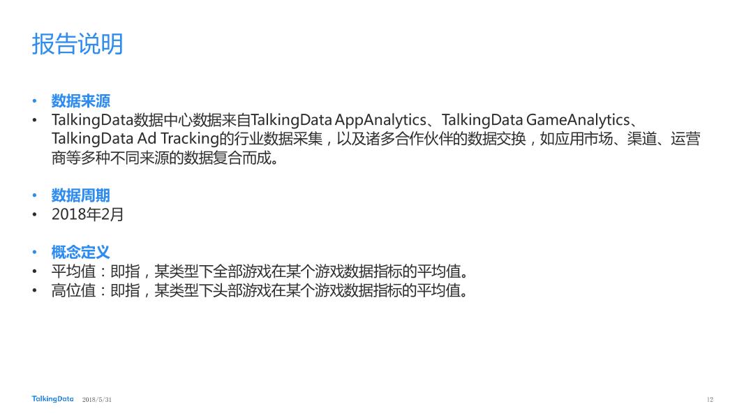 TalkingData2018年2月移动游戏Benchmark_1527736682726-12