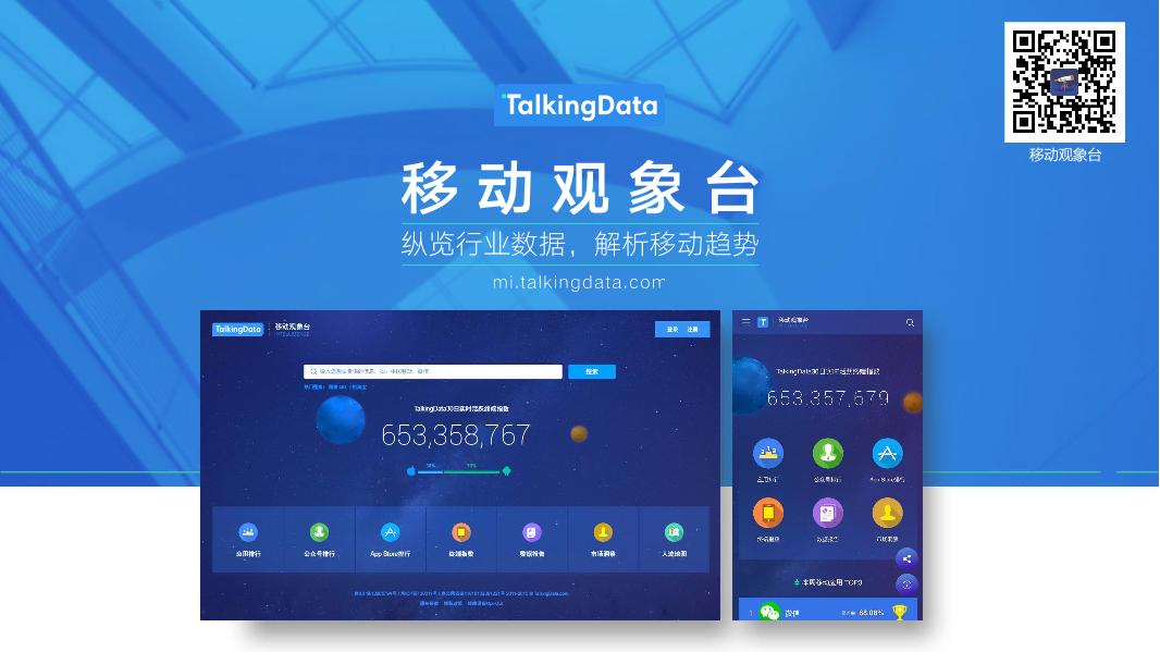 TalkingData2018年2月移动游戏Benchmark_1527736682726-14