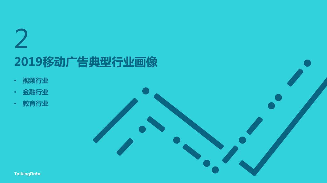 TalkingData2019移动广告行业报告_1587520050536-33