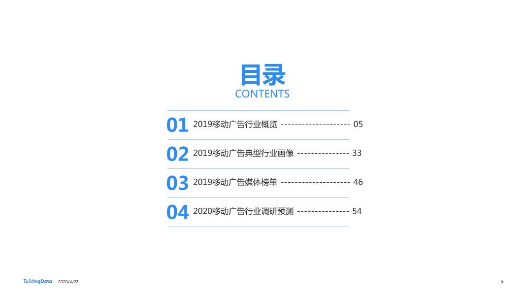 TalkingData2019移动广告行业报告_1587520050536-5