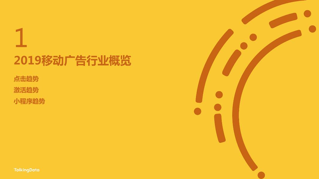 TalkingData2019移动广告行业报告_1587520050536-6