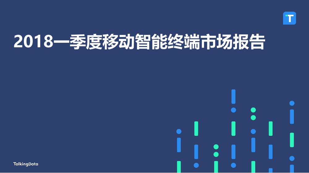 Talkingdata-2018Q1移动智能终端市场报告_1525228140545-1