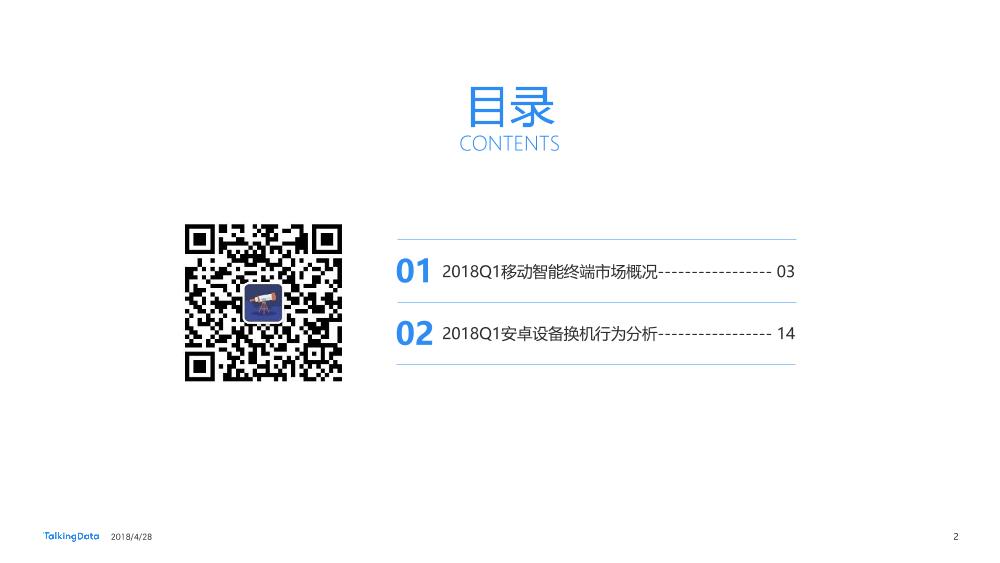 Talkingdata-2018Q1移动智能终端市场报告_1525228140545-2