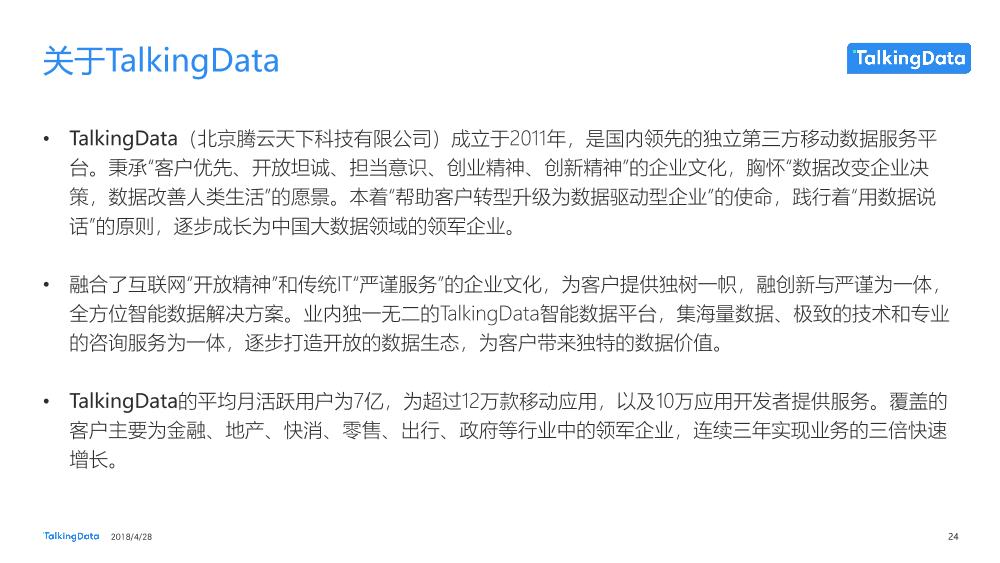 Talkingdata-2018Q1移动智能终端市场报告_1525228140545-24