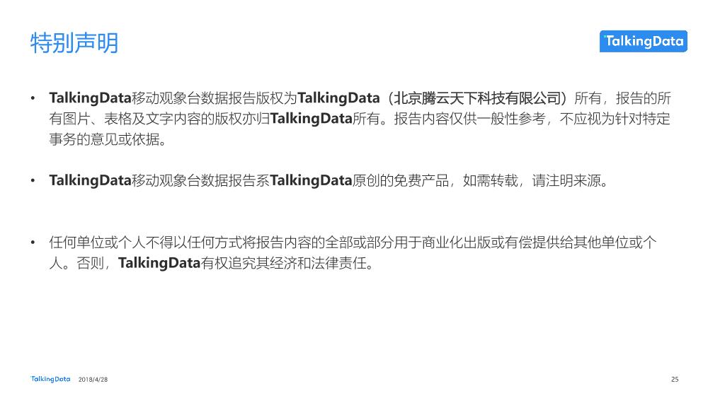 Talkingdata-2018Q1移动智能终端市场报告_1525228140545-25